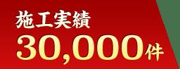 施工実績30,000件